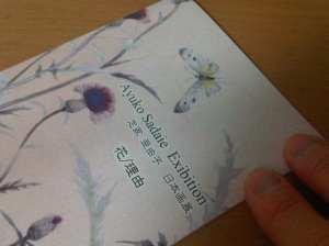 「定家亜由子 日本画展」(2013年5月・京都大丸)リーフレット。開くため右手の指で押さえております