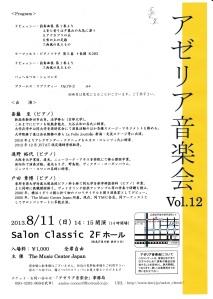 azalea_concert_12th_fin