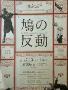 日本唯一のホール専属舞踊団であるNoism の付属研修生ダンスカンパニー。被り物の影が!?